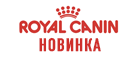 Новинка в линейке Royal Canin!